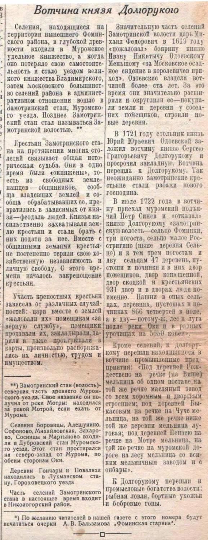 Газета Колхозная жизнь, 1953г. Вотчина князя Долгорукова