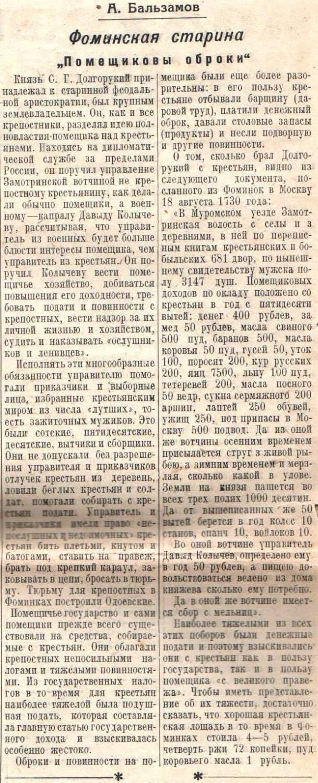 Газета Колхозная жизнь, 1953г. Фоминская старина