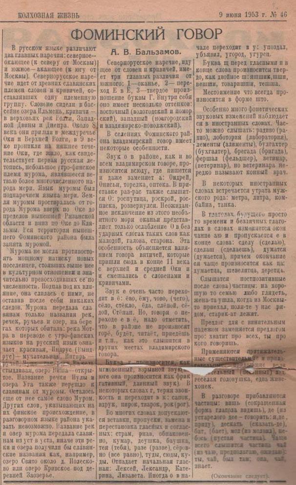 Газета Колхозная жизнь, 1953г. Фоминский говор1