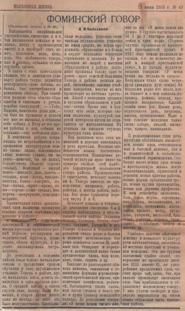 Газета Колхозная жизнь, 1953г. Фоминский говор2