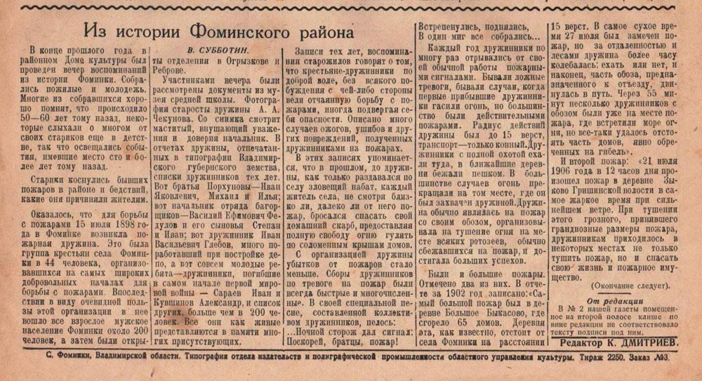 Газета Колхозная жизнь, 1958г. Из истории Фоминского района1