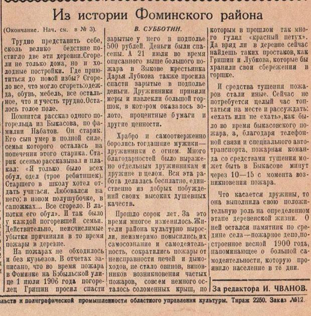 Газета Колхозная жизнь, 1958г. Из истории Фоминского района2