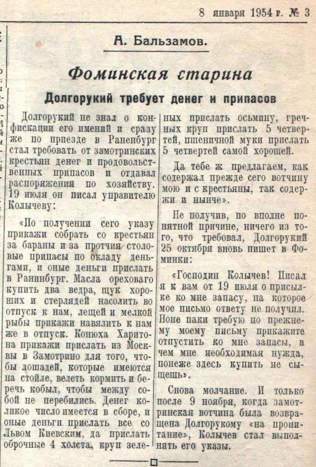 Газета Колхозная жизнь, 8 января 1954г. Фоминская старина