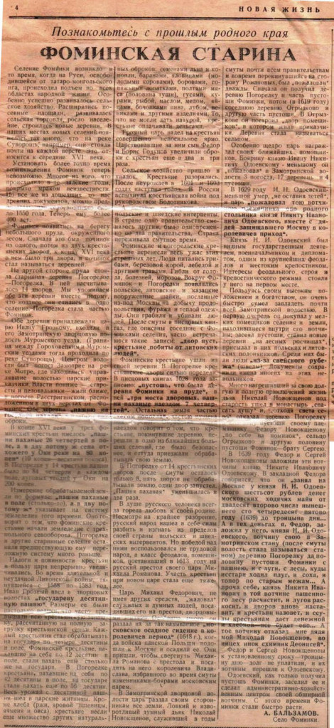 Газета Новая жизнь, 1966г. Фоминская старина