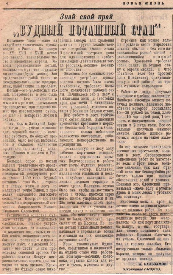 Газета Новая жизнь, 1968г. Будный поташный стан1