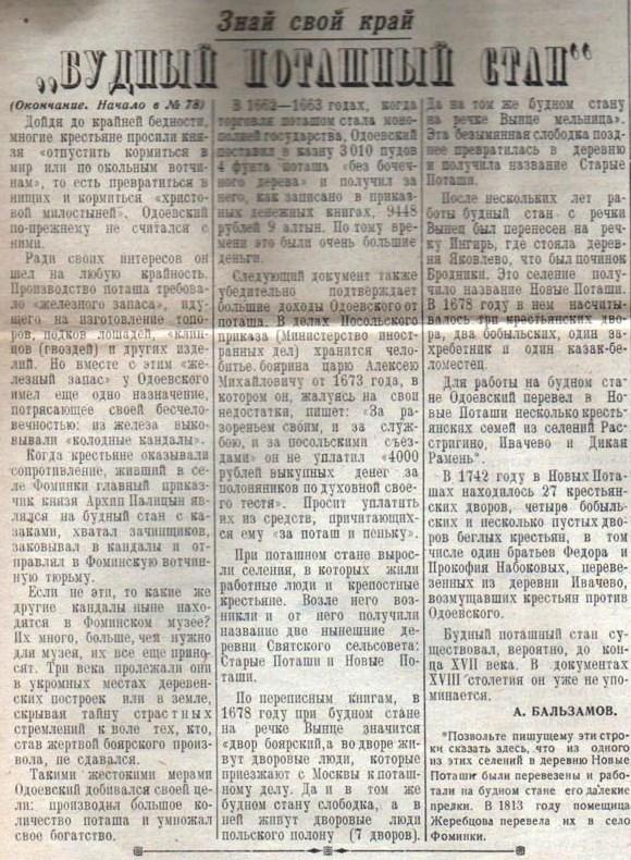 Газета Новая жизнь, 1968г. Будный поташный стан2