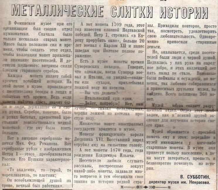 Газета Новая жизнь, 1970г. Металлические слитки истории
