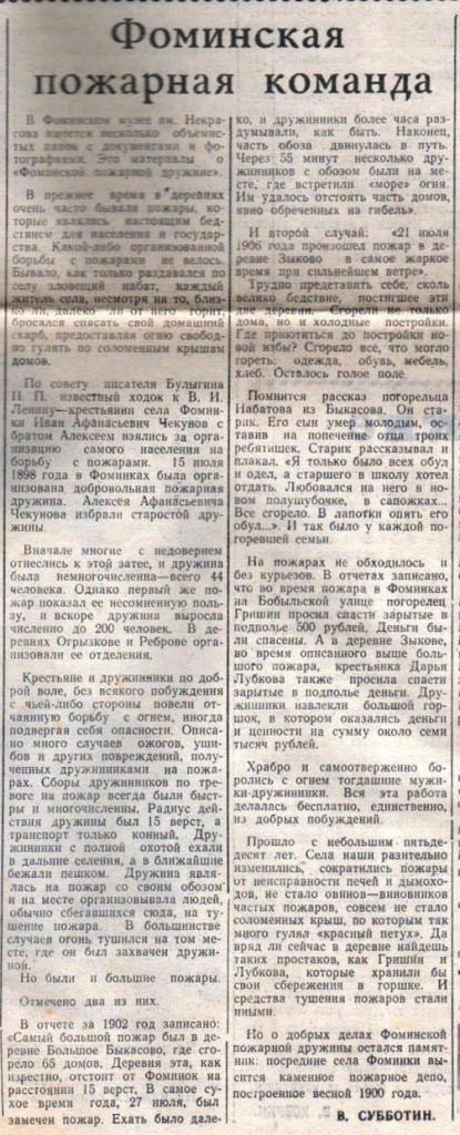 Газета Новая жизнь, 1971г. Фоминская пожарная команда