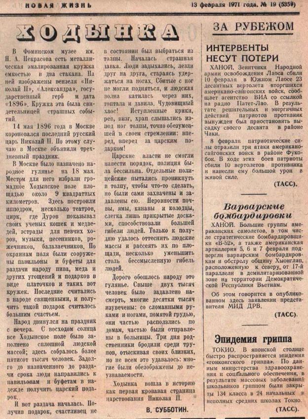 Газета Новая жизнь, 1971г. Ходынка