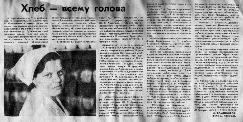 Газета Новая жизнь. Выпуск от 7 июля 1990г.