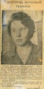 Из семейного архива Рыбкиной Надежды Михайловны